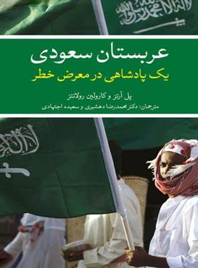 عربستان سعودی یک پادشاهی در معرض خطر