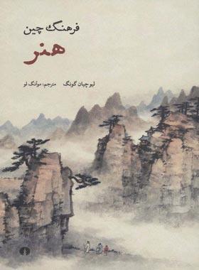 فرهنگ چین - هنر - اثر لیو چیان گونگ - انتشارات علمی و فرهنگی
