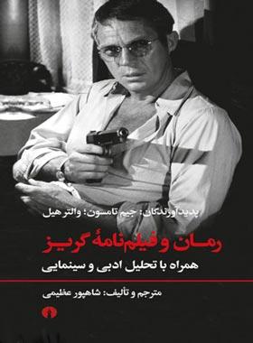 رمان و فیلم نامه گریز (همراه با تحلیل ادبی و سینمایی) - اثر جیم تامپسون، والتر هیل