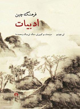 فرهنگ چین - ادبیات - اثر لی چون یو - انتشارات علمی و فرهنگی
