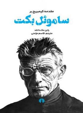 ساموئل بکت - اثر رونن مک دونالد - انتشارات علمی و فرهنگی