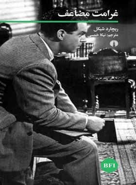 غرامت مضاعف - اثر ریچارد شیکل - انتشارات علمی و فرهنگی