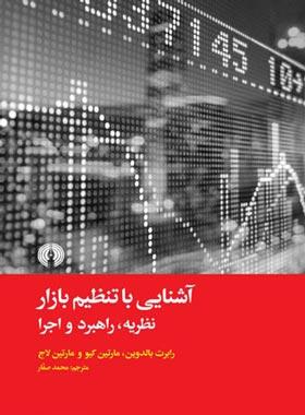 آشنایی با تنظیم بازار (نظریه، راهبرد و اجرا) - انتشارات علمی و فرهنگی