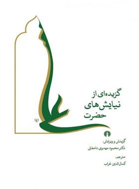 گزیده ای از نیایش های حضرت علی(ع) - مترجم کمال الدین غراب