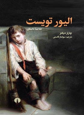 الیور تویست - اثر چارلز دیکنز - انتشارات علمی و فرهنگی
