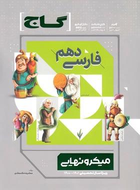 فارسی دهم میکرو نهایی گاج