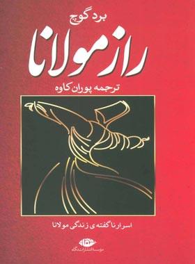 راز مولانا - اثر برد گوچ - انتشارات نگاه