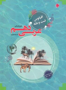 اقیانوس نکته و تست عربی دهم انسانی مبتکران