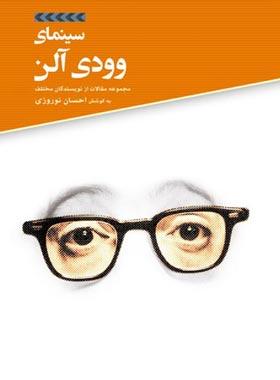 سینمای وودی آلن - مترجم احسان نوروزی - انتشارات علمی و فرهنگی