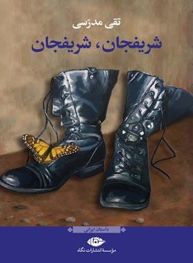 شریفجان، شریفجان - اثر تقی مدرسی - انتشارات نگاه