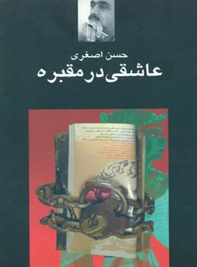 عاشقی در مقبره - اثر حسن اصغری - انتشارات نگاه