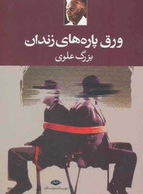 ورق پاره هاى زندان - اثر بزرگ علوی - انتشارات نگاه