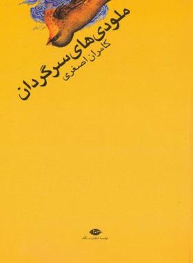 ملودی های سرگردان - اثر کامران اصغری - انتشارات نگاه