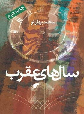 سال های عقرب - اثر محمد بهارلو - انتشارات نگاه
