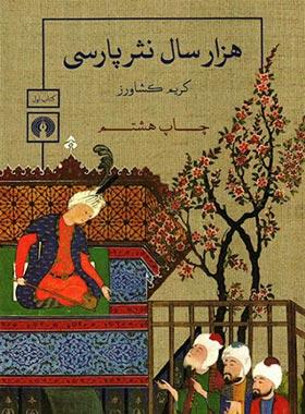 هزار سال نثر پارسی (3 جلدی) - اثر کریم کشاورز - انتشارات علمی و فرهنگی