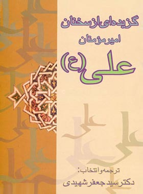 گزیده ای از سخنان امیر مومنان علی (ع) - انتشارات علمی و فرهنگی