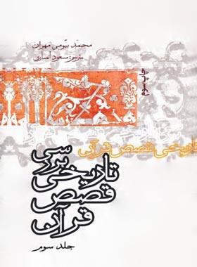 بررسی تاریخی قصص قرآن (جلد سوم) - محمد بیومی مهران - انتشارات علمی و فرهنگی