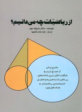 از ریاضیات چه می دانیم - اثر والتر واریک سویر - انتشارات علمی و فرهنگی