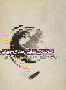 صحنه نمایش بعدی جهانی - چالش ها و فرصت ها در دنیای بدون مرز - اثر کنیچی اومایی