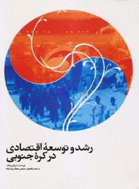 رشد و توسعه اقتصادی درکره جنوبی - اثر لی گون یانگ - انتشارات علمی و فرهنگی