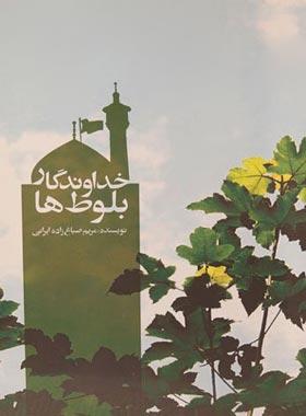 خداوندگار بلوط ها - اثر مریم صباغ زاده ایرانی - انتشارات علمی و فرهنگی