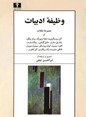 وظیفه ادبیات - ترجمه ابوالحسن نجفی - انتشارات نیلوفر