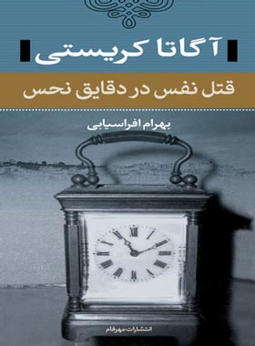 قتل نفس در دقایق نحس - اثر آگاتا کریستی - انتشارات نگاه