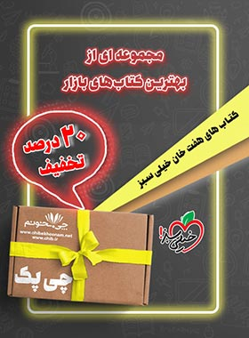 چی پک کتاب های هفت خان ادبیات فارسی خیلی سبز