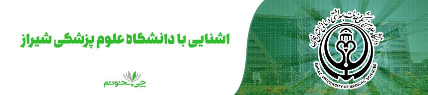 آشنایی با دانشگاه علوم پزشکی شیراز
