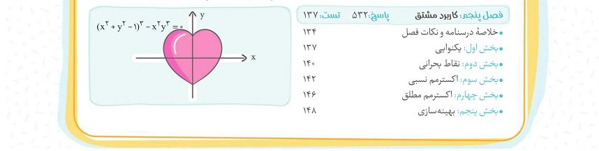 ریاضیات جامع تجربی آی کیو گاج