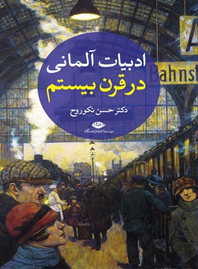 ادبیات آلمانی در قرن بیستم - اثر حسن نکوروح - انتشارات نگاه