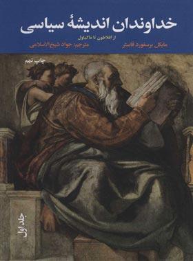 خداوندان اندیشه سیاسی - از افلاطون تا ماکیاول (جلد اول) - اثر مایکل برسفورد فاستر