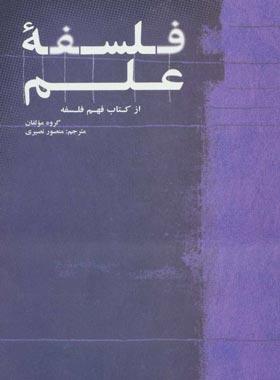 فلسفه علم (از کتاب فهم فلسفه) - مترجم منصور نصیری - انتشارات علمی و فرهنگی