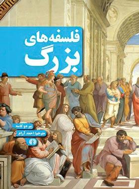 فلسفه های بزرگ - اثر پیر دوکاسه - انتشارات علمی و فرهنگی