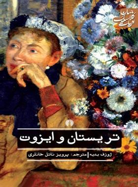 تریستان و ایزوت - اثر ژوزف بدیه - انتشارات علمی و فرهنگی