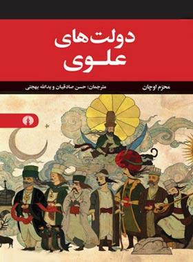 دولت های علوی - اثر محرم اوچان - انتشارات علمی و فرهنگی