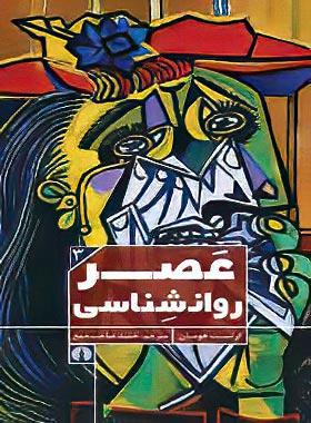 عصر روانشناسی - اثر ارنست هومان - عصر روانشناسی