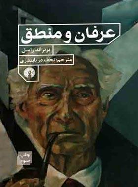 عرفان و منطق - اثر برتراند راسل - انتشارات علمی و فرهنگی