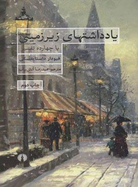یادداشتهای زیرزمینی - اثر فئودور داستایفسکی - انتشارات علمی و فرهنگی
