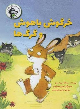 خرگوش باهوش و گرگ ها - اثر سوزانا دیویدسون - انتشارات علمی و فرهنگی