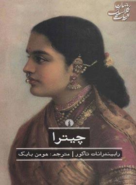 چیترا - اثر رابیندرانات تاگور - انتشارات علمی و فرهنگی