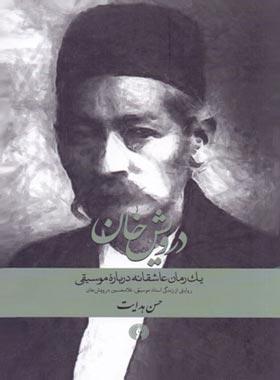 درویش خان (یک رمان عاشقانه درباره موسیقی) - اثر حسن هدایت - نشر علمی و فرهنگی