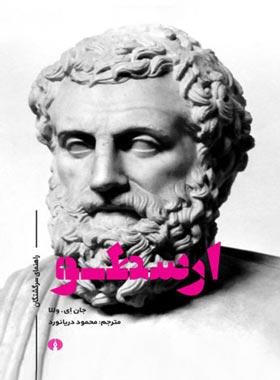 ارسطو - اثرجان ای ولا - انتشارات علمی و فرهنگی