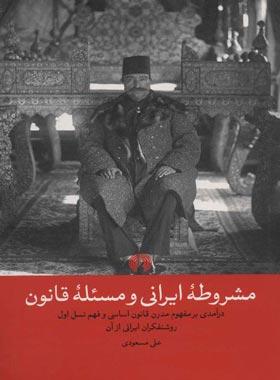 مشروطه ایرانی و مسئله قانون - اثر علی مسعودی - انتشارات علمی و فرهنگی