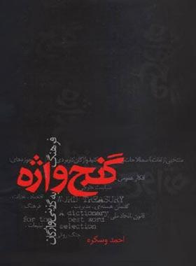 گنج واژه - اثر احمد وسکره - انتشارات علمی و فرهنگی