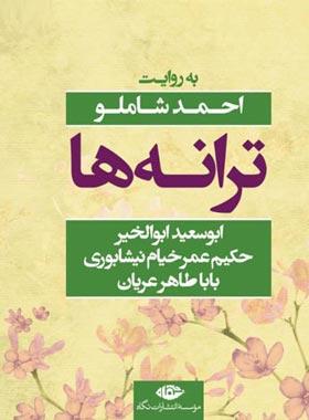 ترانه ها - اثر ابوسعید ابوالخیر، خیام، بابا طاهر عریان، احمد شاملو - انتشارات نگاه