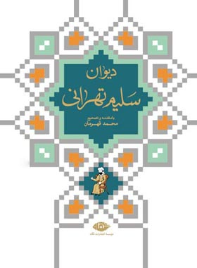 دیوان سلیم تهرانی - اثر سلیم تهرانی، محمد قهرمان - انتشارات نگاه