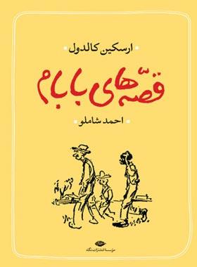 قصه های بابام - اثر ارکسین کالدول - انتشارات نگاه