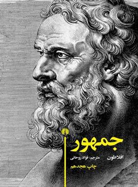 جمهور - اثر افلاطون - انتشارات علمی و فرهنگی