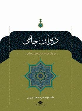 دیوان جامی - اثر عبدالرحمن جامی، محمد روشن - انتشارات نگاه